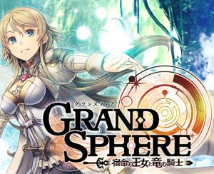 grandsphere